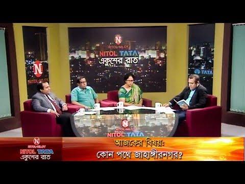 একুশের রাত || ০৭ নভেম্বর ২০১৯ || বিষয়: কোন পথে জাহাঙ্গীরনগর || আলোচক: শারমিন্দ নিলোর্মি || মাসুদ করিম || ব্যারিস্টার শিহাব উদ্দিন খান