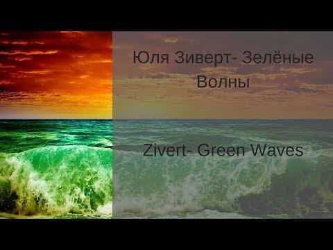 Learn Russian with Songs - Zivert Green Waves - Юля Зиверт Зелёные Волны