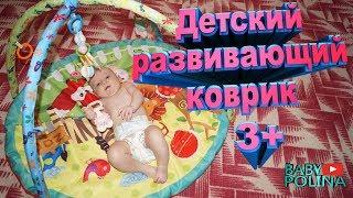 Развивающий коврик Baby Carpet от 3 месяцев.