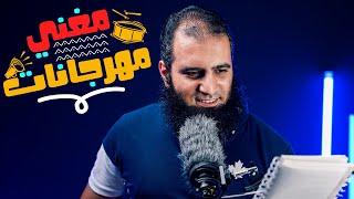 مازيكا مغني مهرجانات ... لازم كل الدنيا تسمعه ???? _ م علاء حامد تحميل MP3
