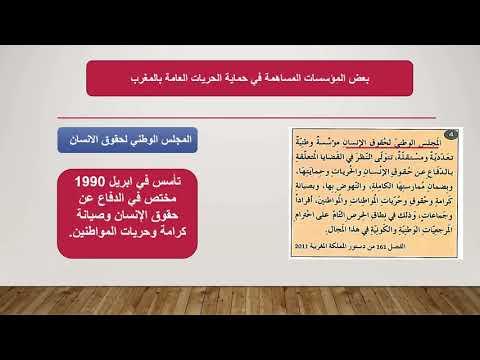 الحريات العامة بالمغرب الاجتماعيات التربية على المواطنة الثانية إعدادي