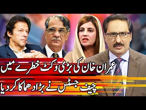 Kal Tak with Javed Chaudhry | 1 October 2018 | Express News