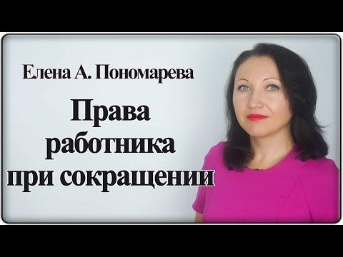 5 прав работника при сокращении - Елена А. Пономарева