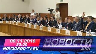 8.11.2018 Новости дня 20:00