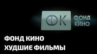 ФОНД КИНО - Худшие фильмы 2016