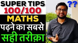 Super Tips to Score 100% in Maths | Tips on How to Study Maths & Practice Effectively