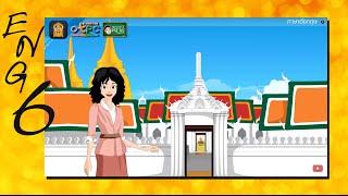 สื่อการเรียนการสอน Special Religious Days (วันสำคัญทางศาสนา) ป.6 ภาษาอังกฤษ