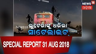 Special Report   'ଲୁଟେରାଙ୍କୁ ଧରିଲା ସାଟେଲାଇଟ୍'   31AUG 2018   News18 Odia
