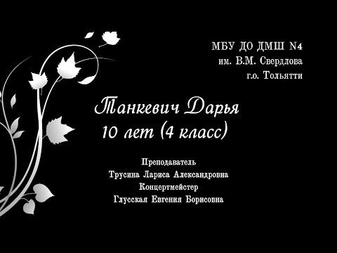 Д. ТАНКЕВИЧ - КОЛЯ-КОЛЛЕКЦИОНЕР