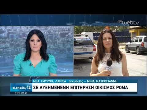 Σε κατάσταση αυξημένης επιτήρησης η Νέα Σμύρνη Λάρισας-Εντοπισμός 35 κρουσμάτων   15/05/2020   ΕΡΤ
