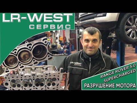 Range Rover 5.0 Supercharged / Разрушение Мотора/ Восстановление