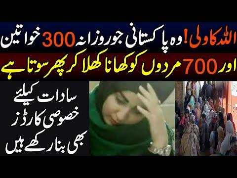 اللہ کا ولی ! وہ پاکستانی جو روزانہ 300خواتین اور700مردوں کو کھانا کھلا کر پھر سوتا ہے:ویڈیو دیکھیں