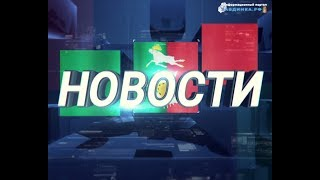 Вечерний информационный выпуск (19.10.2017г.)