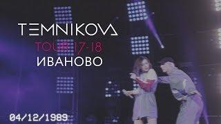 Иваново (Выступление) - TEMNIKOVA TOUR 17/18 (Елена Темникова)