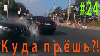 Дорожные аварии #24 — Куда прёшь ?!  — KudaPresh.com