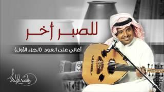 اغاني حصرية راشد الماجد - للصبر أخر (أغاني على العود - الجزء الأول) حصرياً تحميل MP3