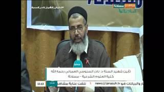 كلمة الشيخ محمد أبوعجيلة | تأبين الشيخ نادر العمراني في كلية العلوم الشرعية - مسلاتة
