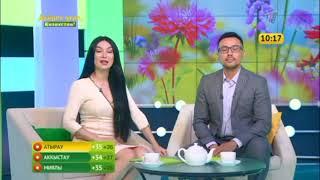 Доброе утро, Казахстан! Выпуск от 6.08.2018