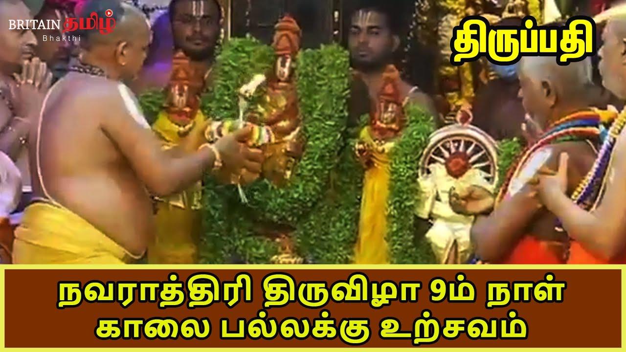 tirupati-ஏழமலயன-கவலல-வரடநதர-பரமமறசவம-கல-பலலகக-உறசவம-britain-tamil-bakthi