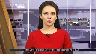 Випуск новин на ПравдаТУТ Львів 03 листопада 2017