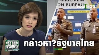 กล่าวหา? รัฐบาลไทย  เอี่ยวคดี 1MDB (2) | ถามตรงๆกับจอมขวัญ | 25 ก.พ. 63