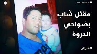 خطير.. عصابة تقتل شاب بضواحي الدروة وعائلته تطالب بالتحقيق