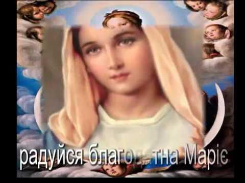 Богородице Діво.Молитва рідною мовою.