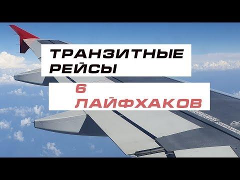 Рейсы   с пересадками -   6  лайфхаков