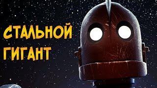 Робот из мультфильма Стальной Гигант (происхождение, способности, отличия от книги)