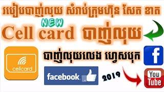 របៀបបាញ់លុយ សំរាប់ប្រព័ន្ទ សែល ខាត = 012  Cellcard