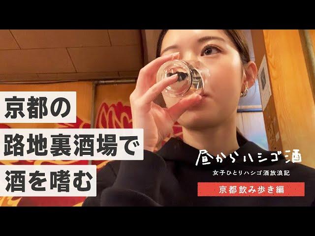 京都飲み歩き編