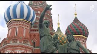 В.В. Путин и Патриарх Кирилл возложили цветы к памятнику Кузьме Минину и Дмитрию Пожарскому