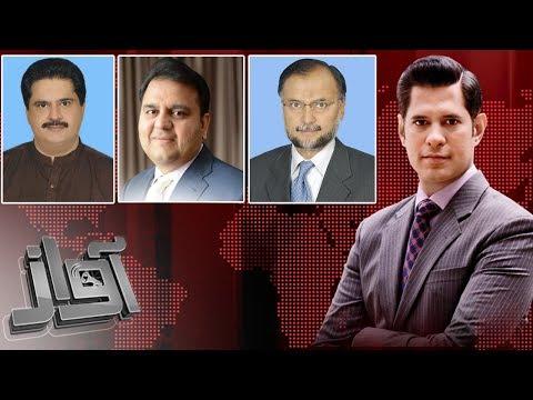 Kya Hoga Panama Ka Faisla? | Awaz | SAMAA TV | 20 July 2017