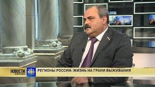 Регионы России: жизнь на грани выживания