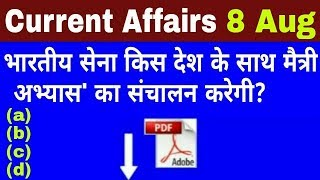 8 August 2018 current affairs | Daily current affairs | Current affairs in hindi
