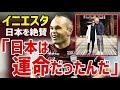 【海外の反応】イニエスタが絶賛する日本「日本は運命だったんだ」海外「日本は本当に特別な国だ」
