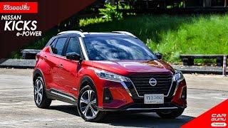 รีวิว - ทดลองขับ Nissan KICKS รถยนต์ e-POWER ตัวแรง บนเส้นทางกรุงเทพฯ-กาญจนบุรี ผ่านโค้งสลับขึ้นลงเนิน 16 กม./ลิตร