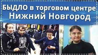 Продавцы избили блогеров в Универмаге - Нижний Новгород