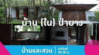 บ้านและสวน   บ้าน   บ้าน(ใน)ป่ายาง