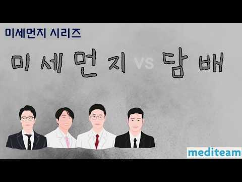 [메디팀] 담배 vs 미세먼지