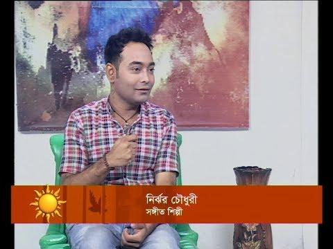 Ekusher Shokal || নির্ঝর চৌধুরী, সঙ্গীত শিল্পী || 27 November 2019 || ETV Entertainment