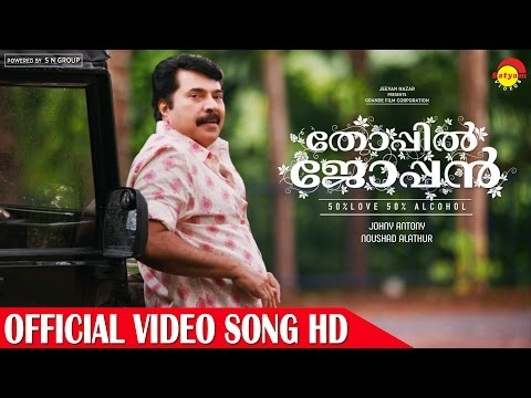 Thoppil Joppan - Title Song - Mammootty, Mamtha, Andrea
