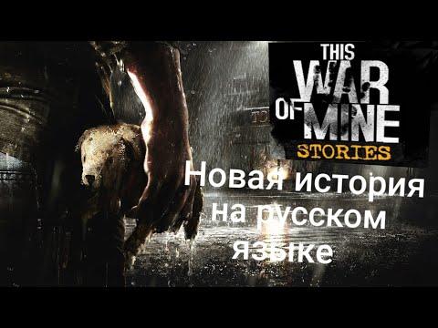 This war of mine stories скачать бесплатно на андроид, обзор. Новые игры на андроид 2019