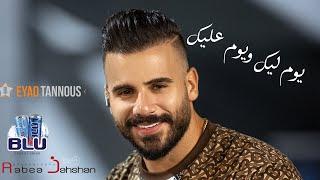 Eyad Tannous - Youm Leek Youm Aleek [Cover] / [Live] - 2020 اياد طنوس - يوم ليك يوم عليك تحميل MP3