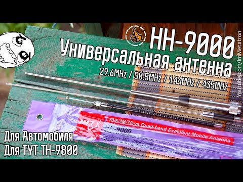 Антенна HH-9000 Четырех диапазонная Автомобильная - Обзор