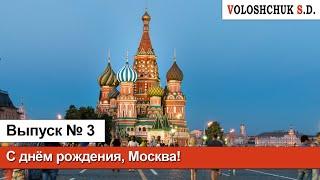 Выпуск №3. С днём рождения, Москва! #видеоблог