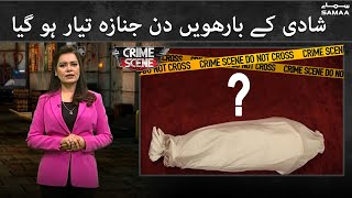 Crime Scene | SAMAA TV | 05 July 2021