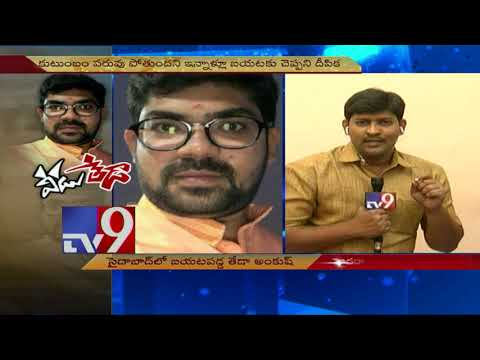 Woman discovers husband is Gay, complains to police - TV9