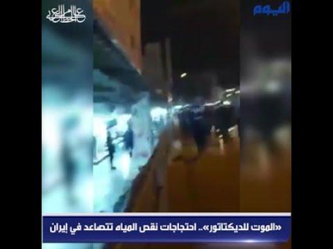«الموت للديكتاتور».. احتجاجات نقص المياه تتصاعد في إيران