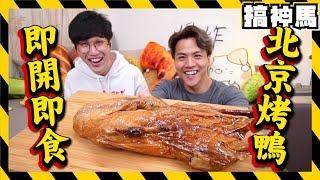 【懶人烤雞】還在吃懶人火鍋?開封就可以吃の北京烤鴨!!